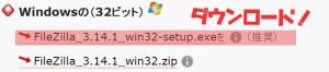 32ビット ファイルジラ