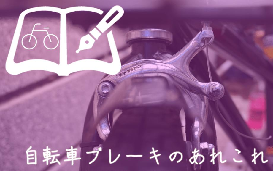 自転ブレーキ知識