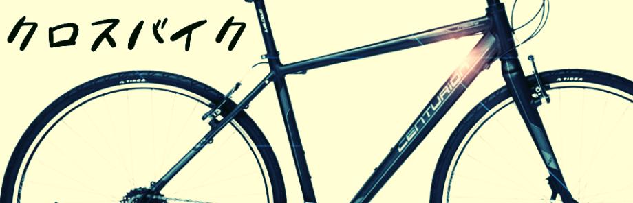 おすすめクロスバイク