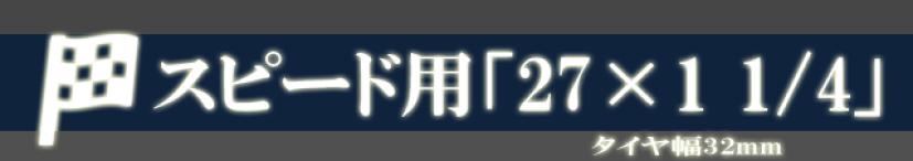 ママチャリスピード「27×1 1/4」(幅32mm)