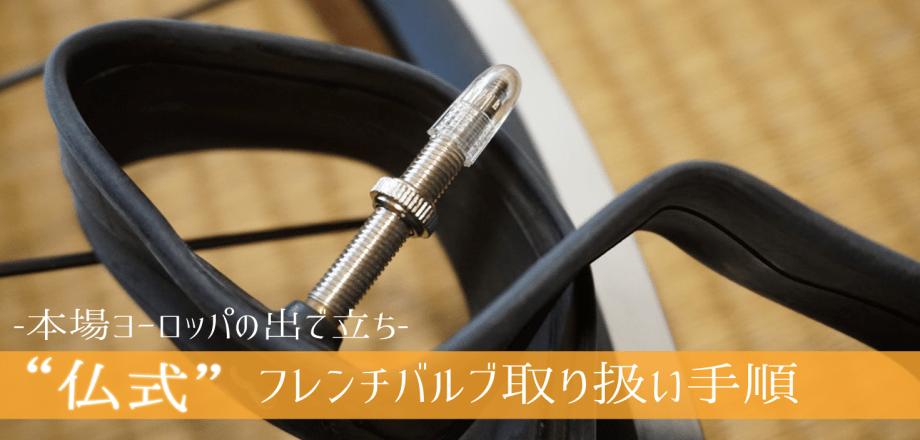 フレンチバルブ(仏式バルブ)の空気の入れ方