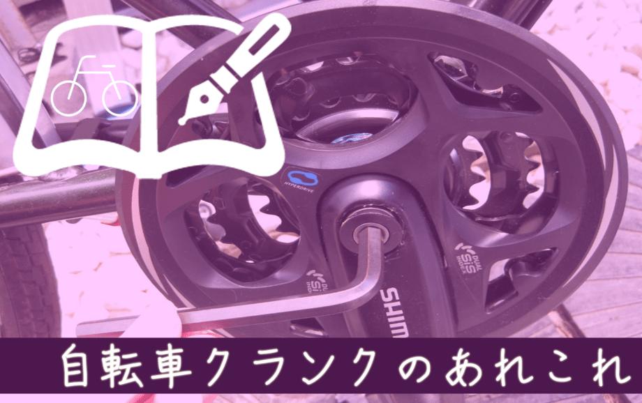 自転車クランク