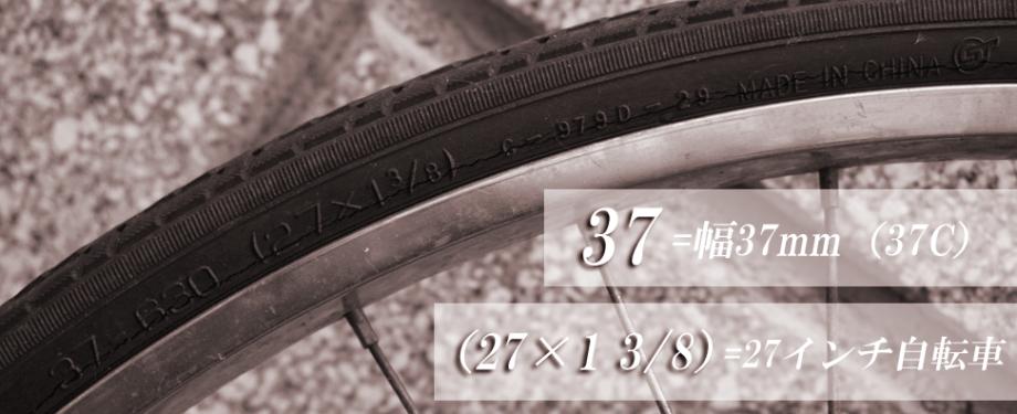 ママチャリタイヤ 27インチ 37C