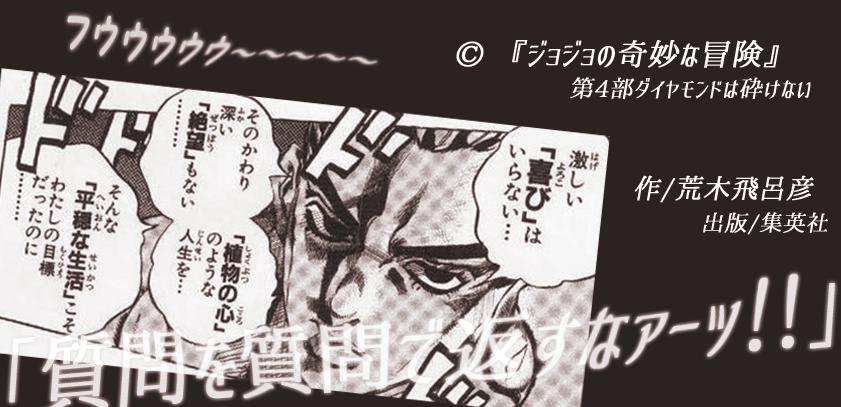 吉良吉影 川尻浩作 ジョジョ4部 静かに暮らしたい ジョジョラスボス