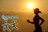ジョギング ランニング リラクゼーション運動 ダイエット 生活習慣 改善