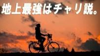 サイクリング 消費カロリー比較 ニートダイエット ポタリング 自転車 ダイエット リラクゼーション運動 生活習慣 改善