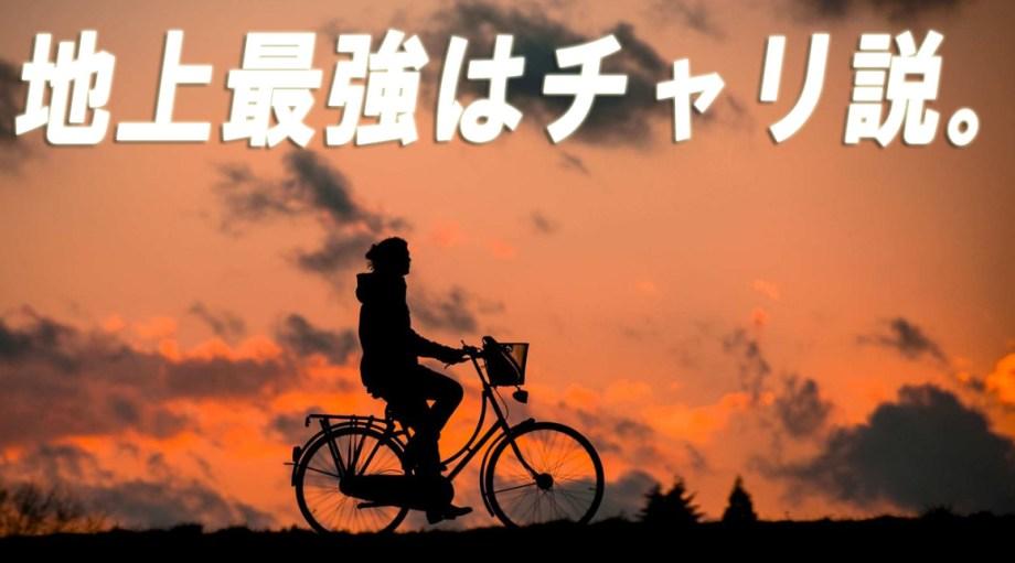 サイクリングダイエットの恐るべき効果。(ニートダイエット/ポタリング/自転車/ダイエット/リラクゼーション運動/生活習慣)
