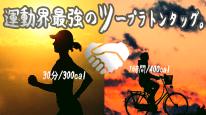 グレート・ジョグ&サイクリング・ザ・キッド 自転車ダイエット ニートダイエット ジョギングダイエット 消費カロリー 運動メニュー