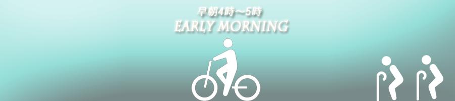早朝がよい 自転車ダイエット サイクリング ジョギング おすすめ時間帯 ニートダイエット