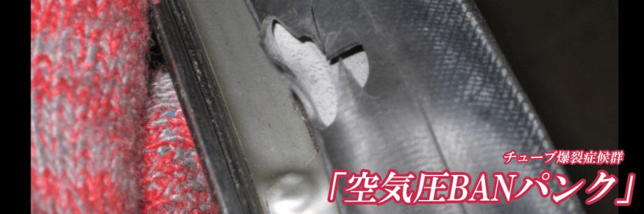 高空気圧パンク サイドカット チューブが裂けた パンク修理方法 ママチャリ 自転車 700Cタイヤ クロスバイク