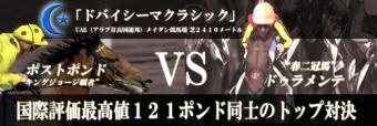 2016/ドバイシーマクラシック『南斗聖拳トップ対決』
