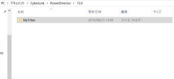 PowerDirectorのテキストのカスタムデータを移行する方法