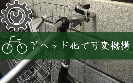 シティサイクル自転車の「ハンドルをアヘッド化して可変できるカスタム」