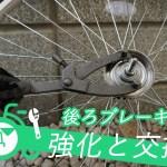 自転車の後ろブレーキ交換する完全ガイド
