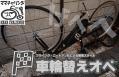 【ママチャリの車輪を交換】前輪・後輪ホイールのラク~な付け方と外し方!/おすすめスタイル提案