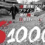 無職のブログ収益は月61000円