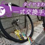 自転車のタイヤ交換やチューブ交換のやり方