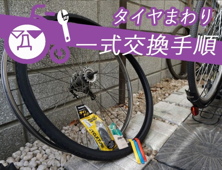 自転車のタイヤ交換やチューブ交換のやり方(クロスバイク・ママチャリ・ミニベロ・ロードバイク・電動自転車共通)