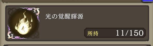 覚醒輝源(各属性別)