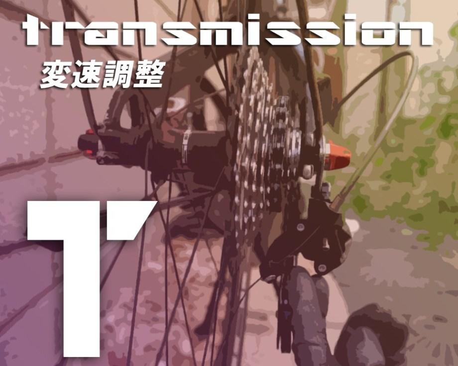 クロスバイクやロードバイクのなど自転車の変速調整をするやり方