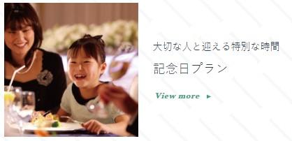記念日に甲冑体験!(ホテルキャッスルプラザ)