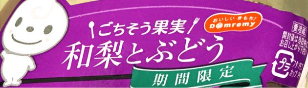 期間限定スイーツがお出まし!ドンレミーの『和梨とぶどう』