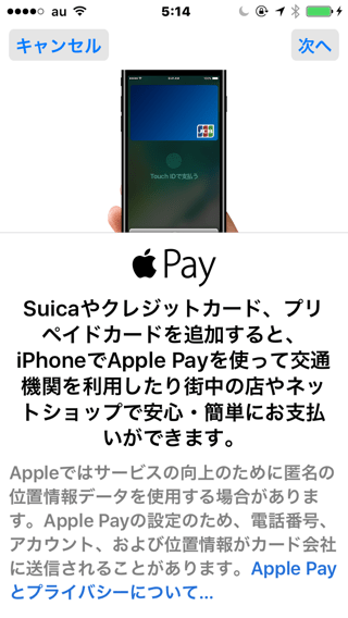 ApplePayで楽天カード登録できた!