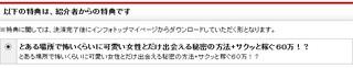 7ポイント恋愛モード誘引会話術 評判 注目!! 口コミ レビュー 評価 特典 暴露しています 見ないと損!!