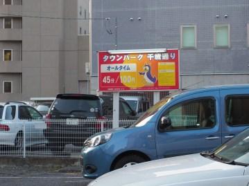 長野市駐車場1