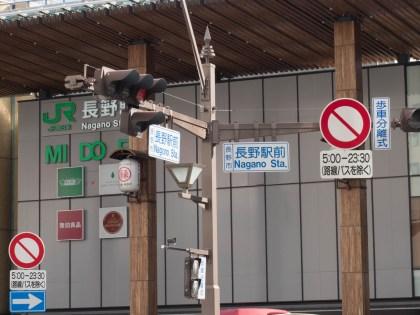 長野駅前信号