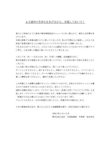 kyugyo_ana