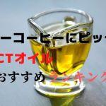 バターコーヒーにぴったりなMCTオイルおすすめランキングTOP6
