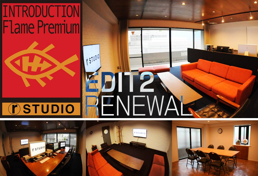 r STUDIO EDIT2をリニューアルしました。ミーティングルームを新設しました
