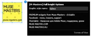 Adobe Muse виджет для создания блока 100% высоты