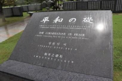 沖縄平和祈念公園02_R