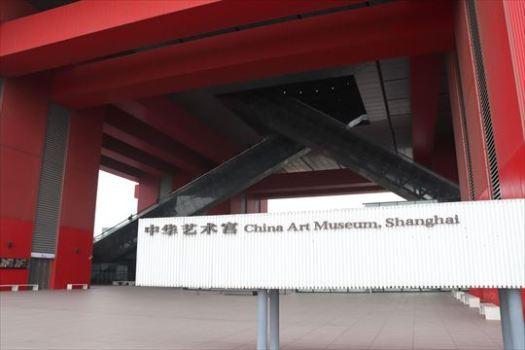ChinaArtMuseum02_R