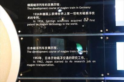 日本のリニア開発が1962年から始まっていることがわかります