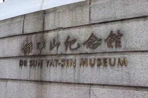 DrSunYat-SenMuseum02_R