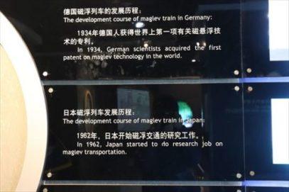 日本のリニア研究が1962年から始まっていることが紹介されています