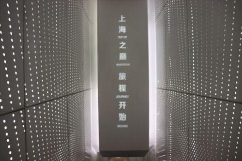 ShanghaiTower03_R
