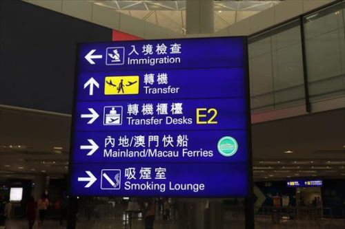 中国・香港の空港。中国語と英語の併記。漢字の方がわかりやすい場合もありますが、読み時は英語の方が良いかもしれません