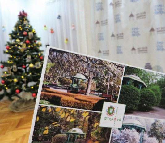 """Презентація фотовиставки """"Цікавий Трускавець"""" Ірини Бердаль-Шевчик, 22.12.2020"""