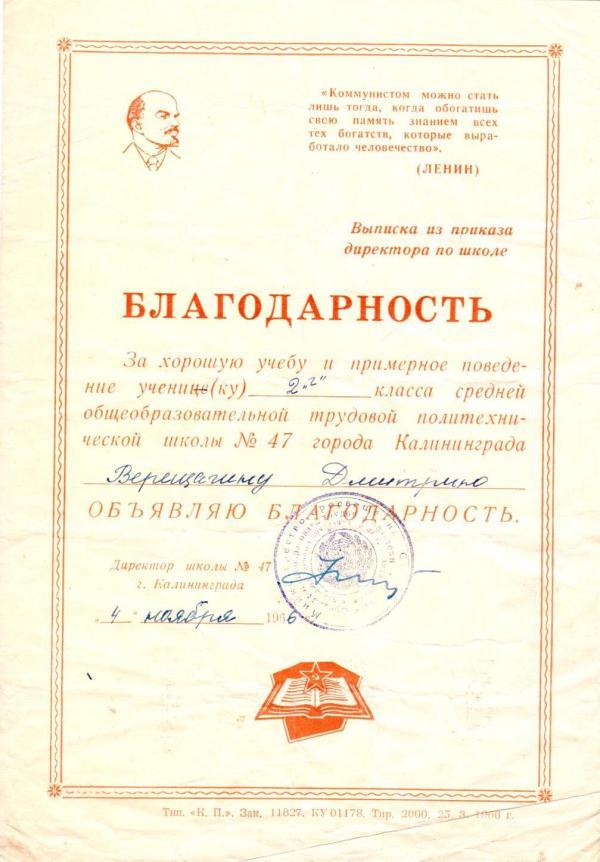 Благодарственное письмо, Верещагин, 04.11.1966, Калининград