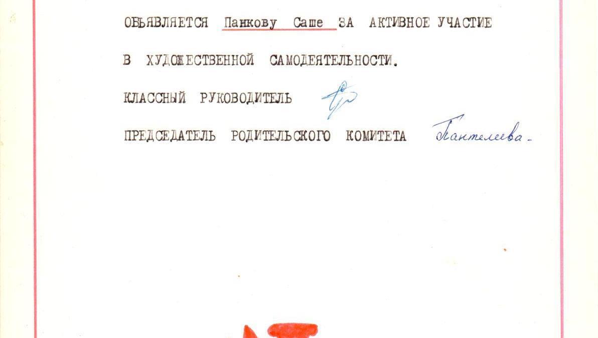 Благодарственное письмо, Панков, 25.05.1987