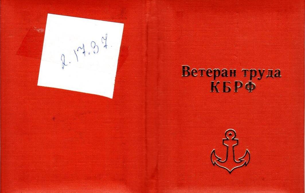 Ветеран труда КБРФ, Андреев, 05.02.1975 (2)