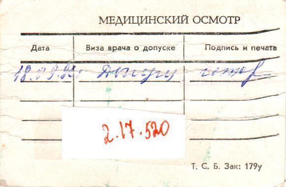 Медицинский осмотр, 18.09.1996
