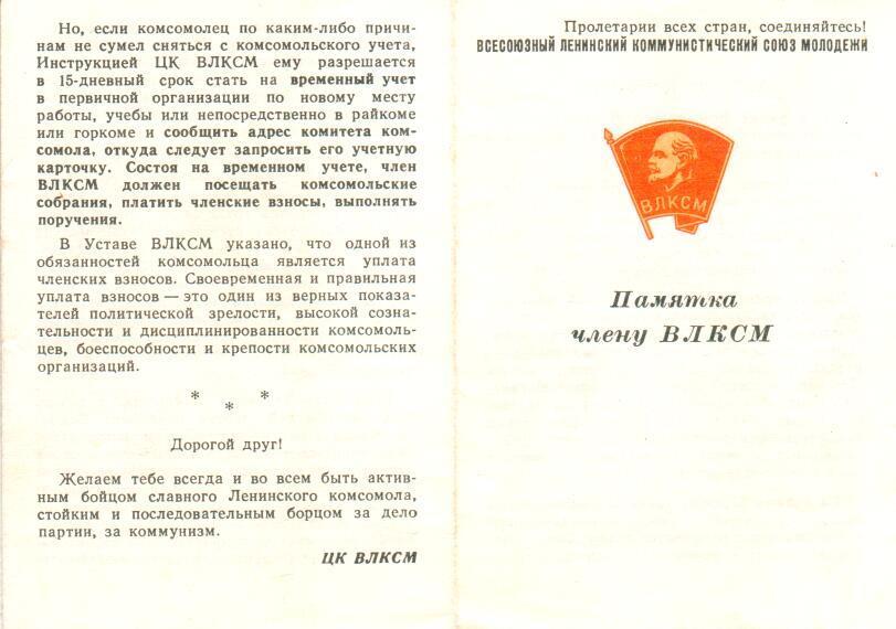 Памятка члену ВЛКСМ