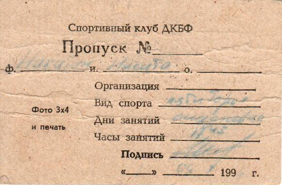 Пропуск Спортивный клуб ДКБФ, Никитин, 06.1996