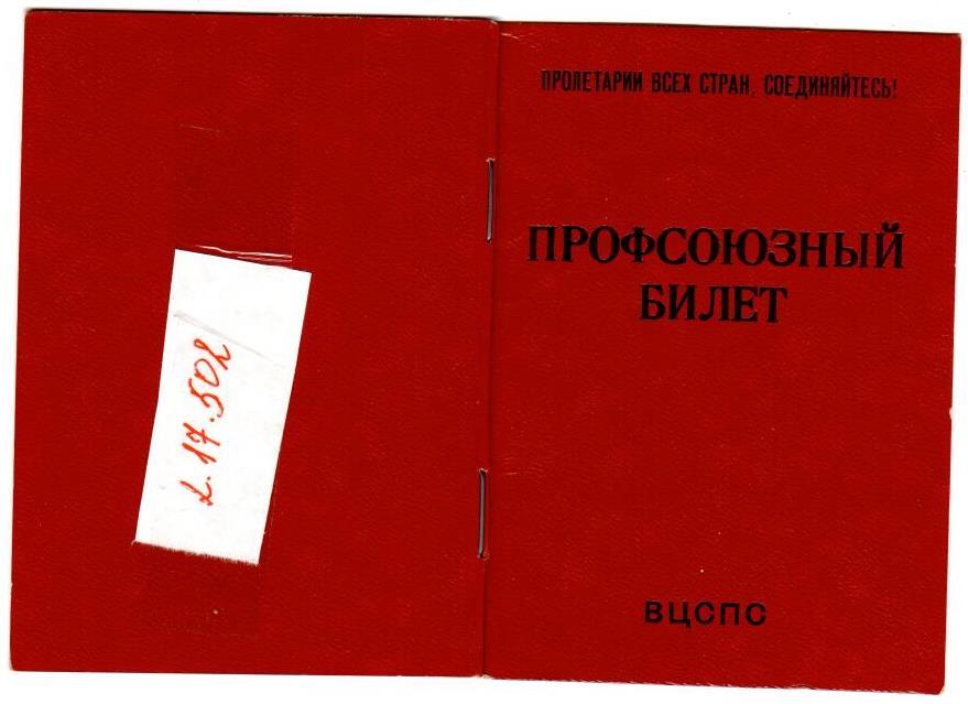 Профсоюзный билет, Войтехович, 05.04.1984