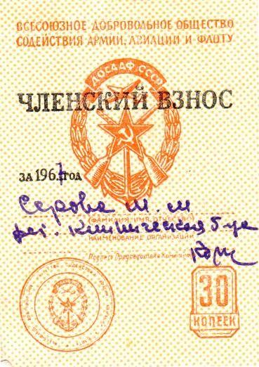 Членский взнос, Серова, 1967